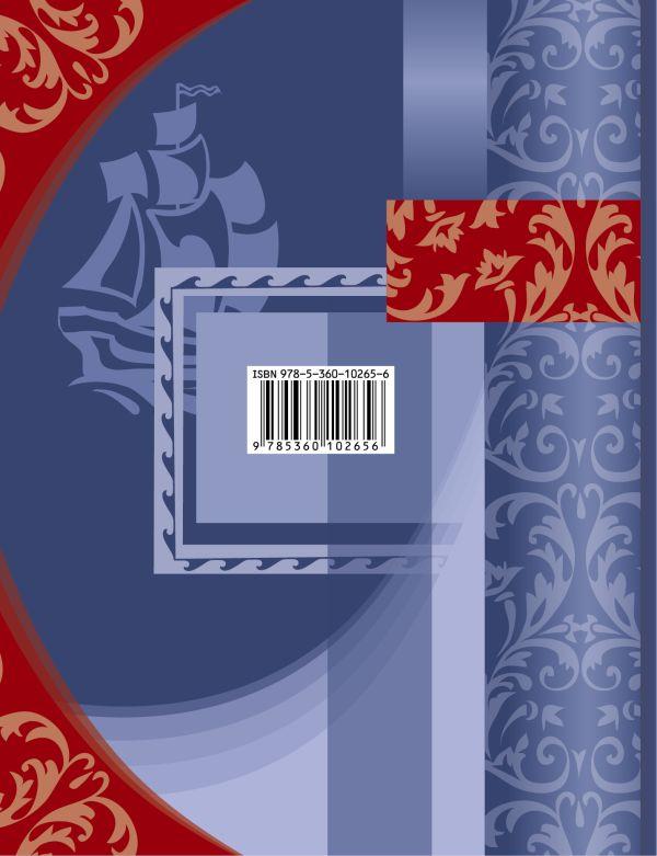 Литература. 7кл. Учебное пособие Ч.2. - страница 17