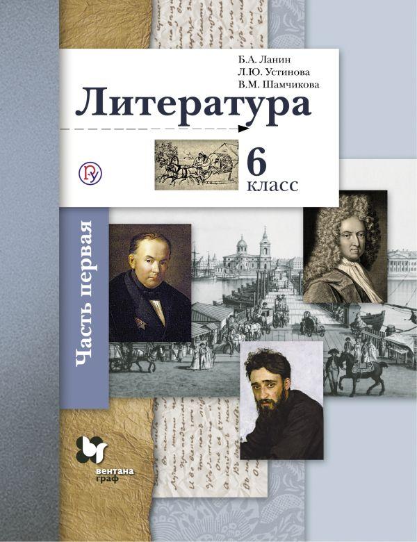 Литература. 6кл. Учебник Ч.1. Изд.3 - страница 0