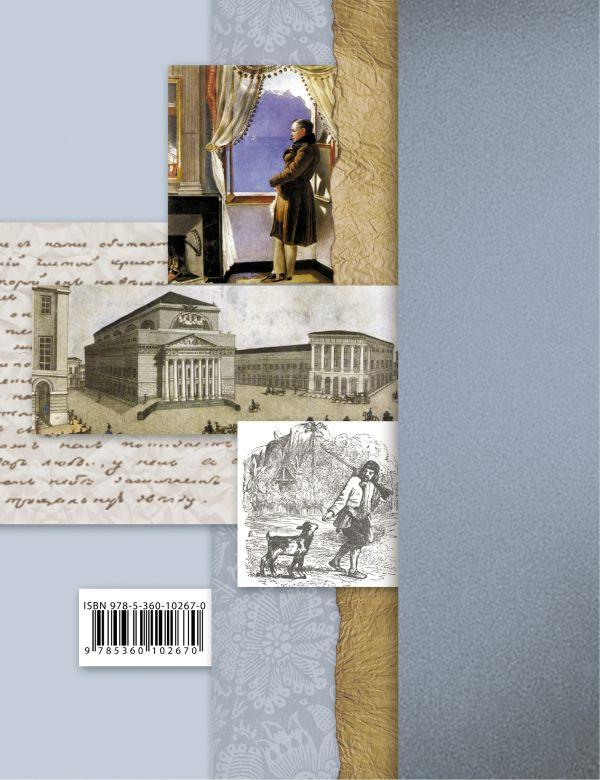 Литература. 6кл. Учебник Ч.1. Изд.3 - страница 17