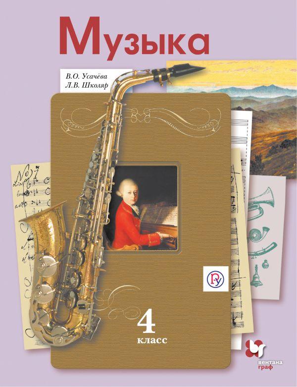 Музыка. 4кл. Учебник. - страница 0