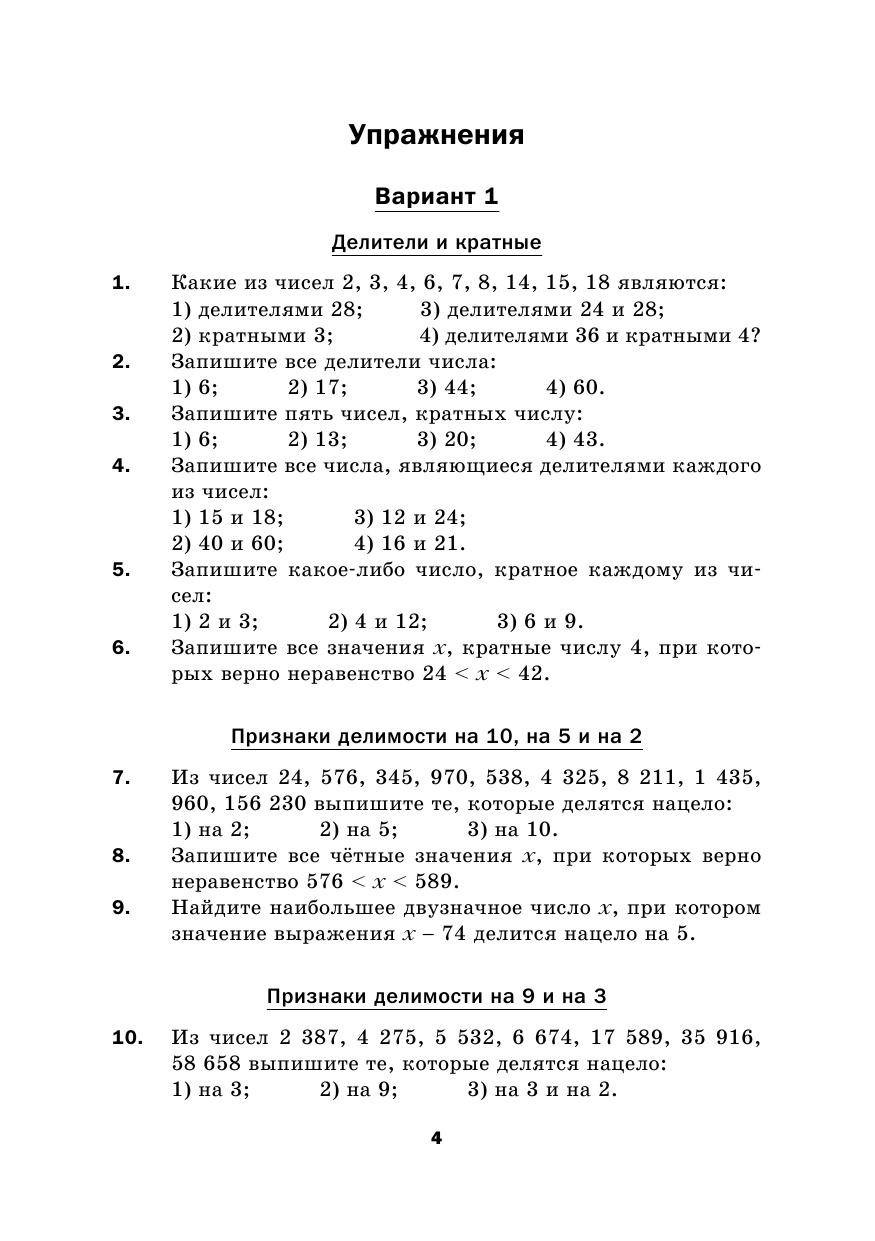 гдз по дидактическому материалу 6 класс рабинович