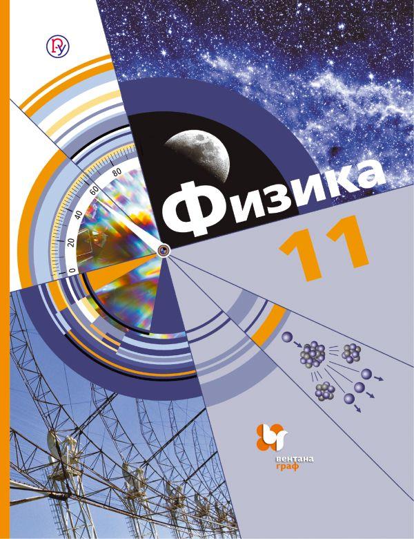 Физика. Базовый и углубленный уровни. 11 класс. Учебник - страница 0