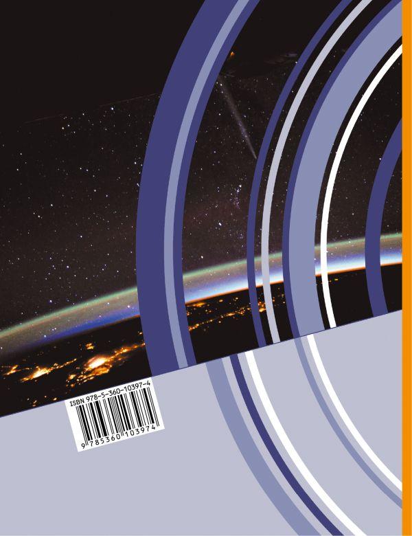 Физика. Базовый и углубленный уровни. 11 класс. Учебник - страница 17