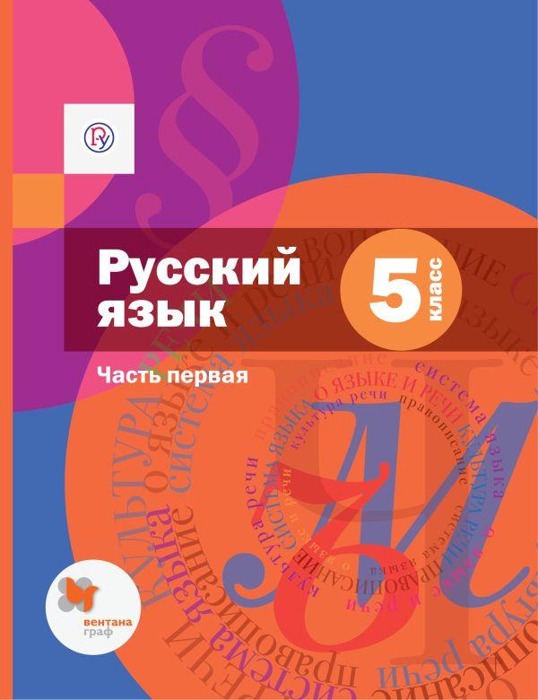 Русский язык. 5 класс. Учебник. Часть 1 (с CD-диском) - страница 0