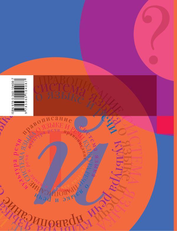 Русский язык. 5 класс. Учебник. Часть 1 (с CD-диском) - страница 17