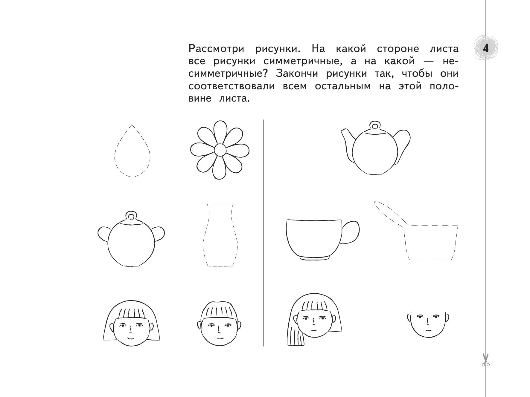 Учимся рисовать рисунок аппликация и лепка рабочая тетрадь, картинки