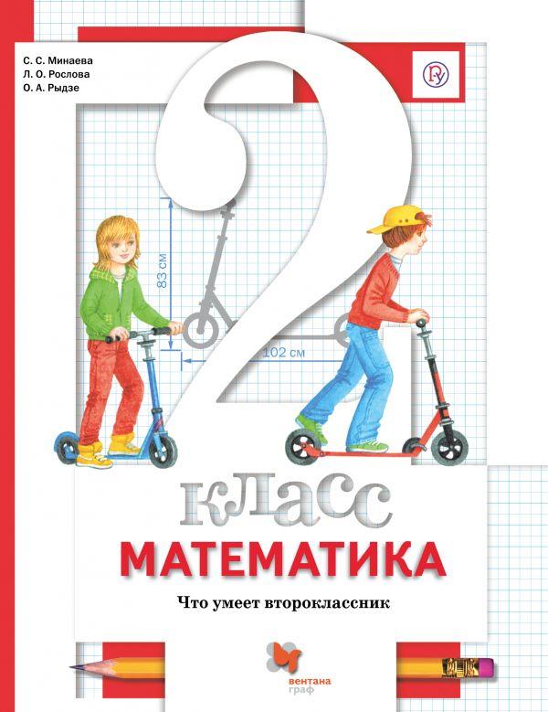Математика. 2 класс. Что умеет второклассник - страница 0