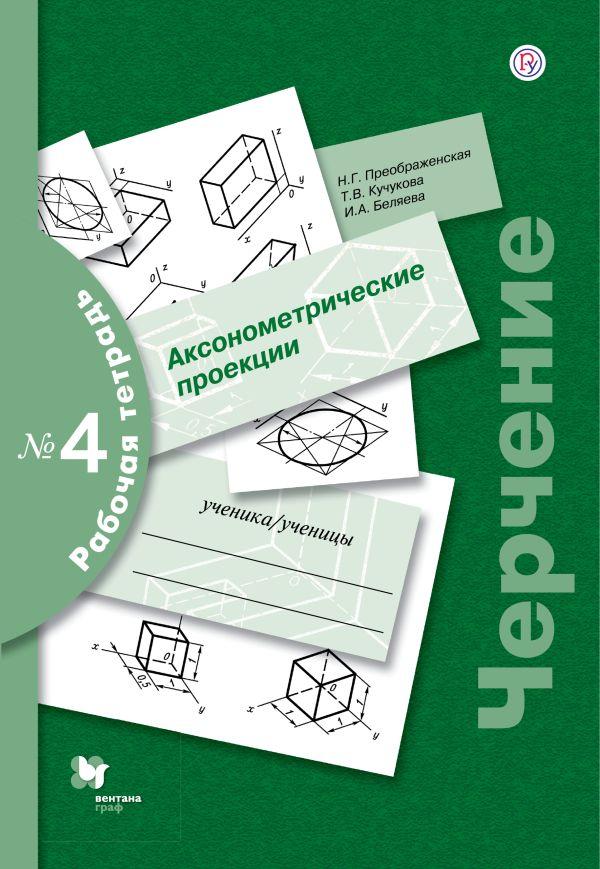 Черчение № 4. Аксонометрические проекции. 7-9кл. Рабочая тетрадь. - страница 0