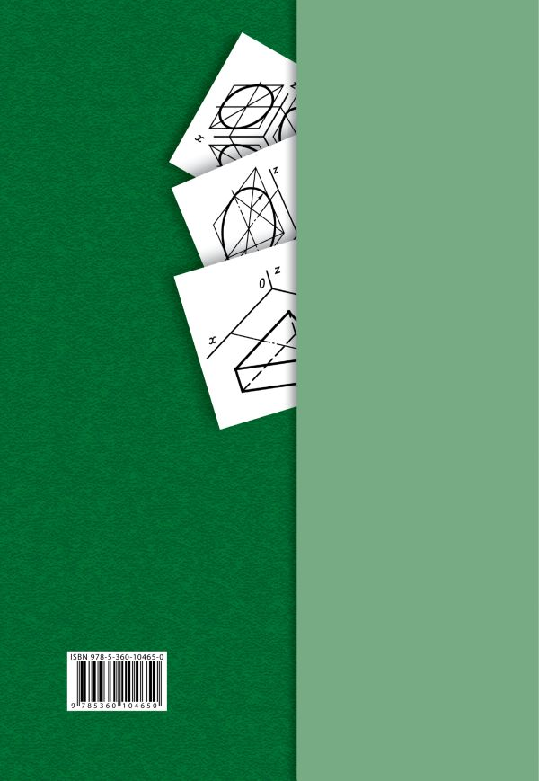 Черчение № 4. Аксонометрические проекции. 7-9кл. Рабочая тетрадь. - страница 7