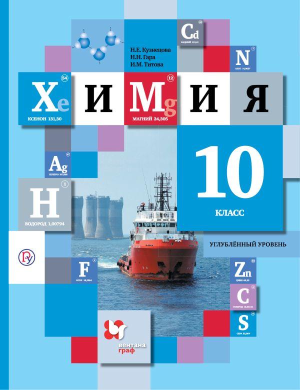 Химия. Углубленный уровень. 10кл. Учебник. - страница 0