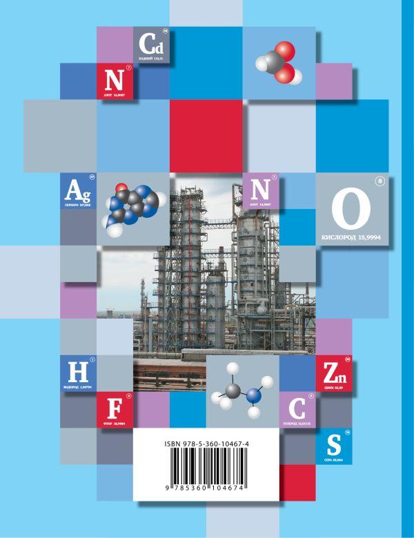 Химия. Углубленный уровень. 10кл. Учебник. - страница 13