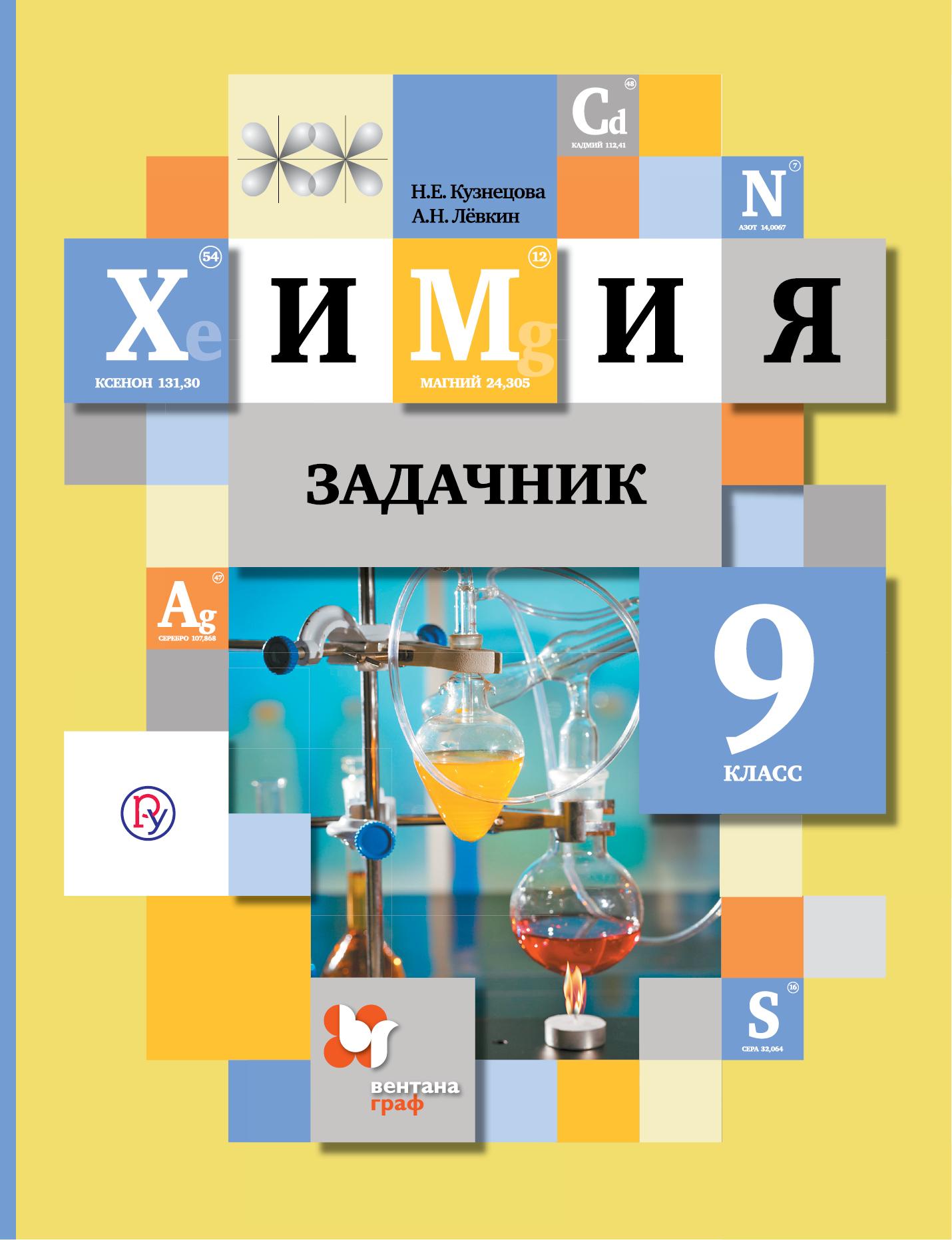 Класс кузнецова левкин химии по 10 i задачник