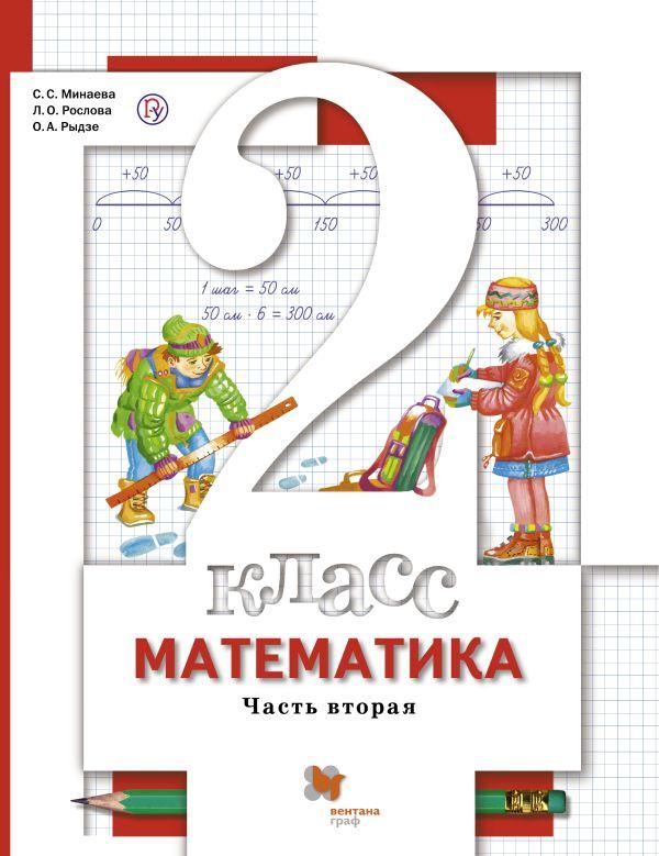 Математика. 2класс. Учебник. Часть 2 - страница 0