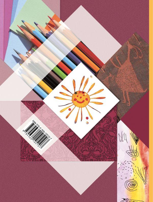 Изобразительное искусство. 1класс. Учебник - страница 15
