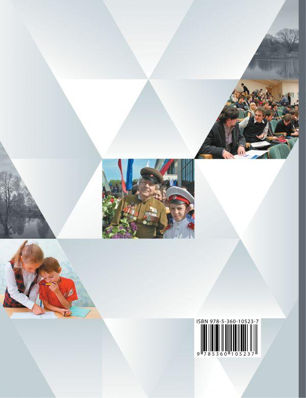 Основы светской этики. 4класс. Учебник в 2 частях. Часть 2 - страница 15