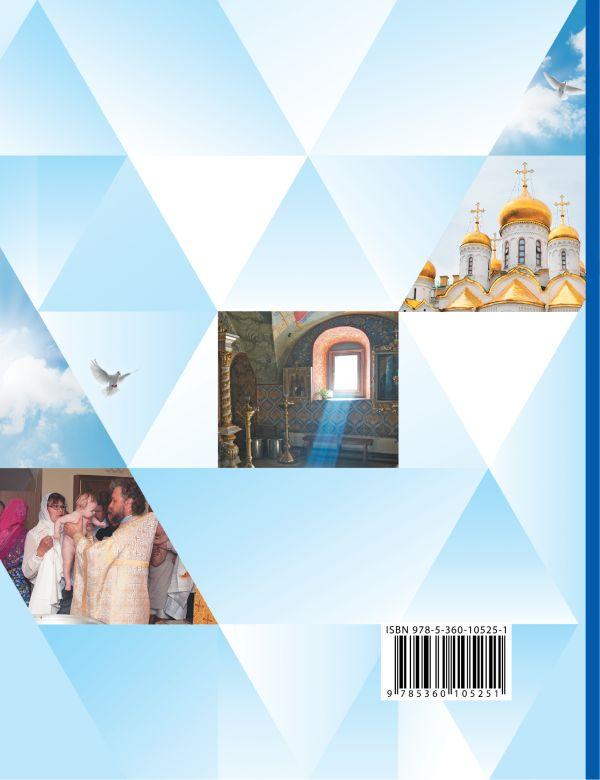 Основы православной культуры. 4класс. Учебник в 2 частях. Часть 1 - страница 15
