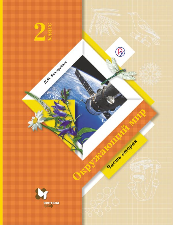 Окружающий мир. 2 класс. Учебник в 2-х частях. Ч. 2. - страница 0