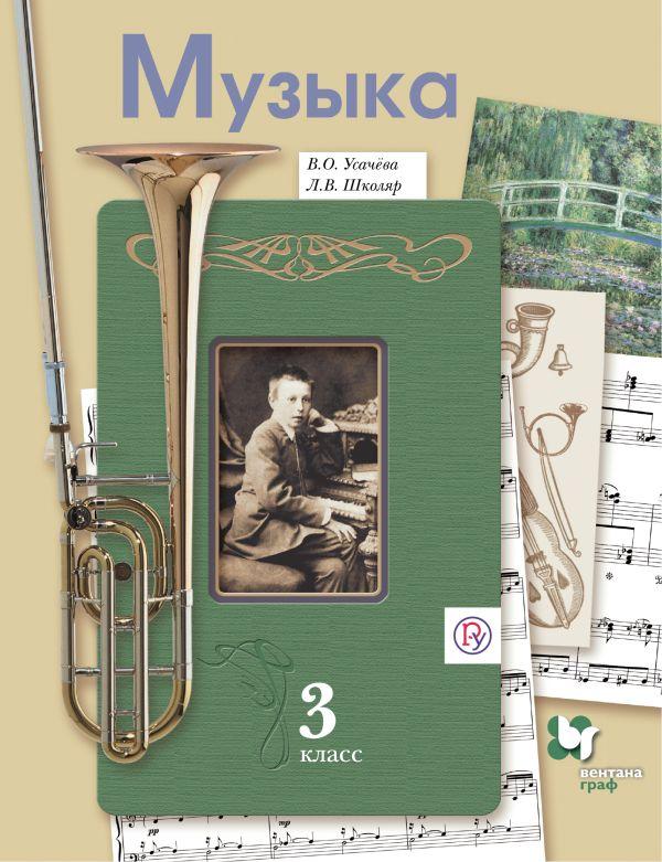 Музыка. 3класс. Учебник - страница 0