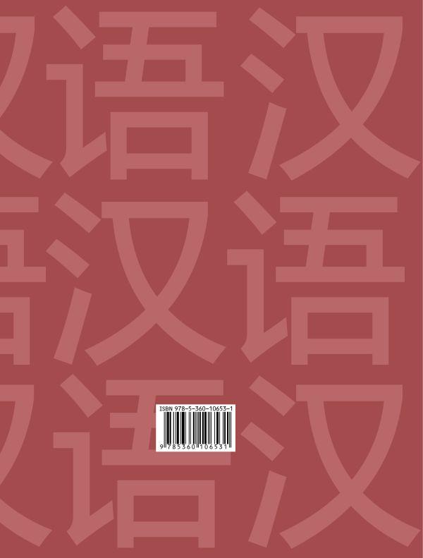 Китайский язык. Второй иностранный язык. 8 класс. Рабочая тетрадь с проверочными работами. - страница 2