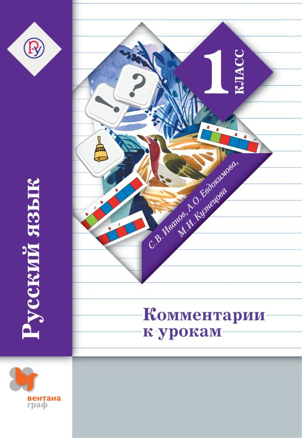 Русский язык. Комментарии к урокам. 1кл. Методическое пособие. Изд.2 - страница 0