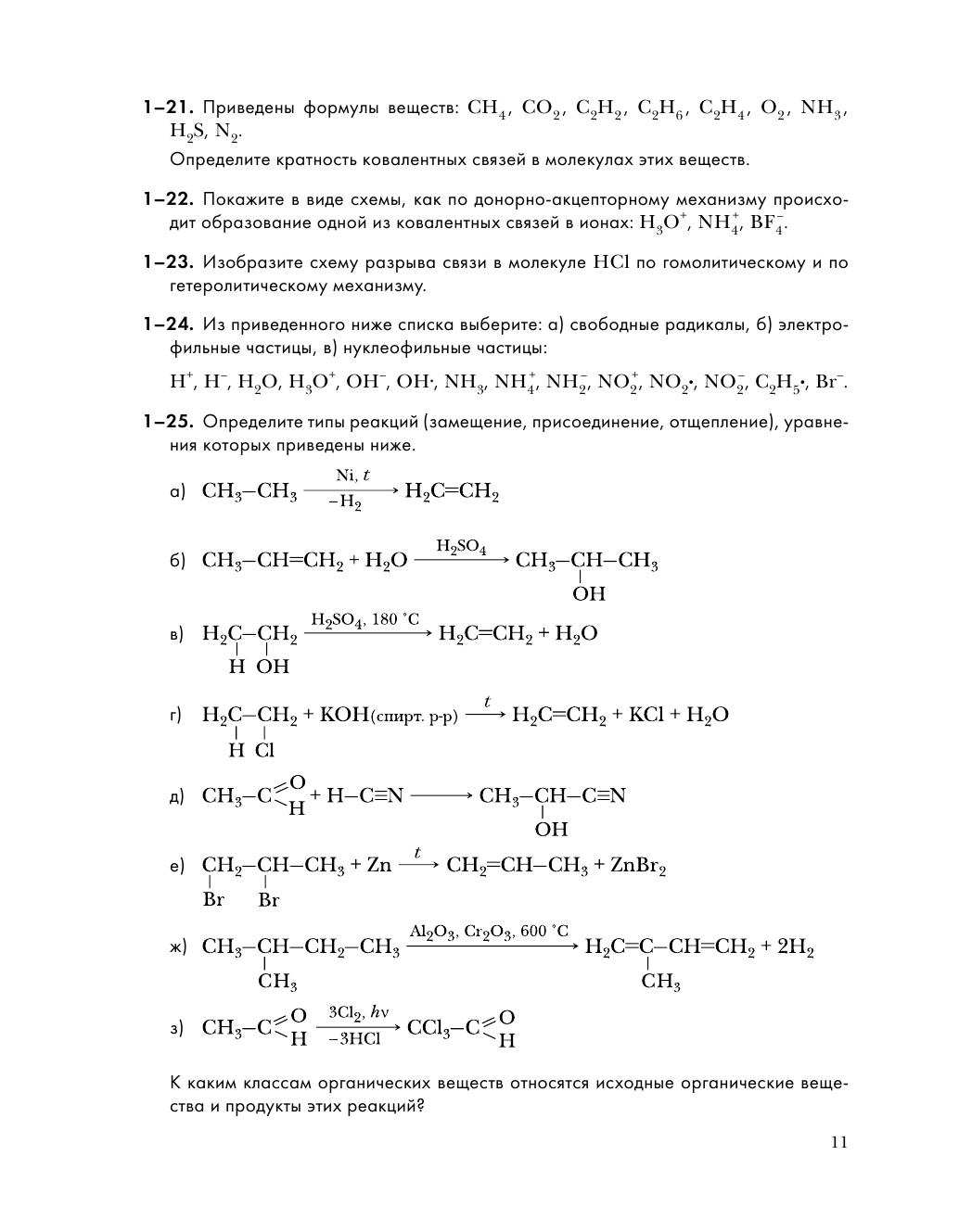 Задачи по химии 10 класс кузнецова решение задача на переливания решения и ответы