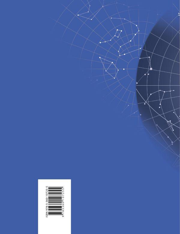 Физика. 9 класс. Рабочая тетрадь № 2 - страница 7