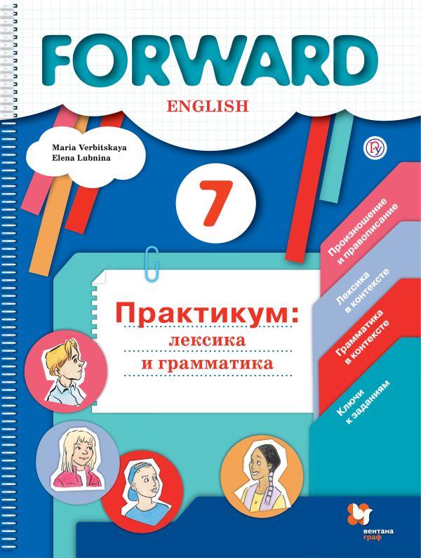 Английский язык. 7 класс. Лексика и грамматика. Сборник упражнений. - страница 0