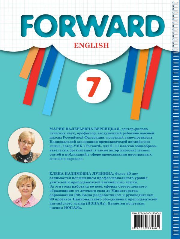 Английский язык. 7 класс. Лексика и грамматика. Сборник упражнений. - страница 15