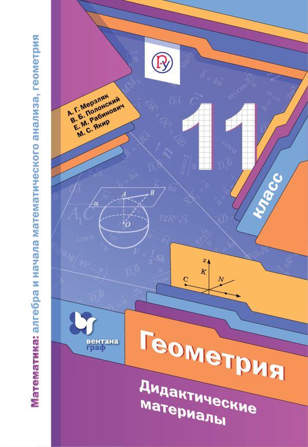 Математика: алгебра и начала математического анализа, геометрия. Геометрия. 11 класс. Дидактические материалы (базовый уровень). - страница 0