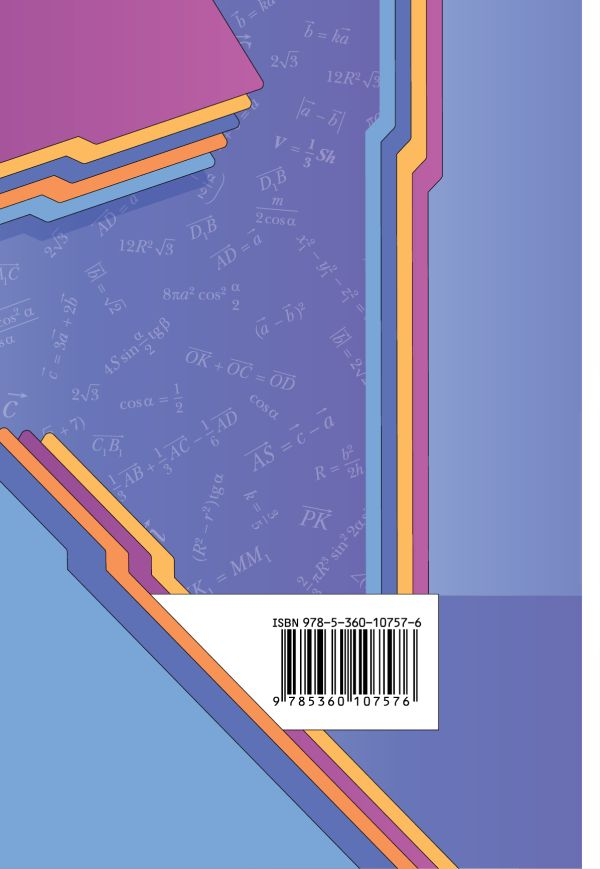 Математика: алгебра и начала математического анализа, геометрия. Геометрия. 11 класс. Дидактические материалы (базовый уровень). - страница 2