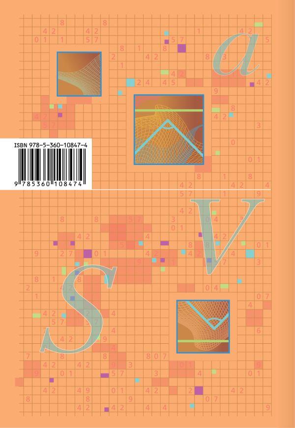 Математика: алгебра и начала математического анализа, геометрия. Геометрия. 11 кл. (углубленный уровень). Самостоятельные и контрольные работы. - страница 8