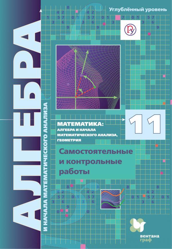 Математика: алгебра и начала математического анализа, геометрия. Алгебра и начала математического анализа (углубленный уровень). 11 класс. Самостоятельные и контрольные работы - страница 0