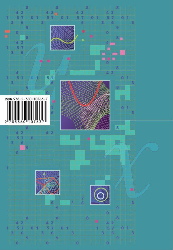 Математика: алгебра и начала математического анализа, геометрия. Алгебра и начала математического анализа (углубленный уровень). 11 класс. Самостоятельные и контрольные работы - страница 6