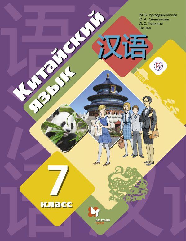 Китайский язык. Второй иностранный язык. 7 класс. Учебник - страница 0