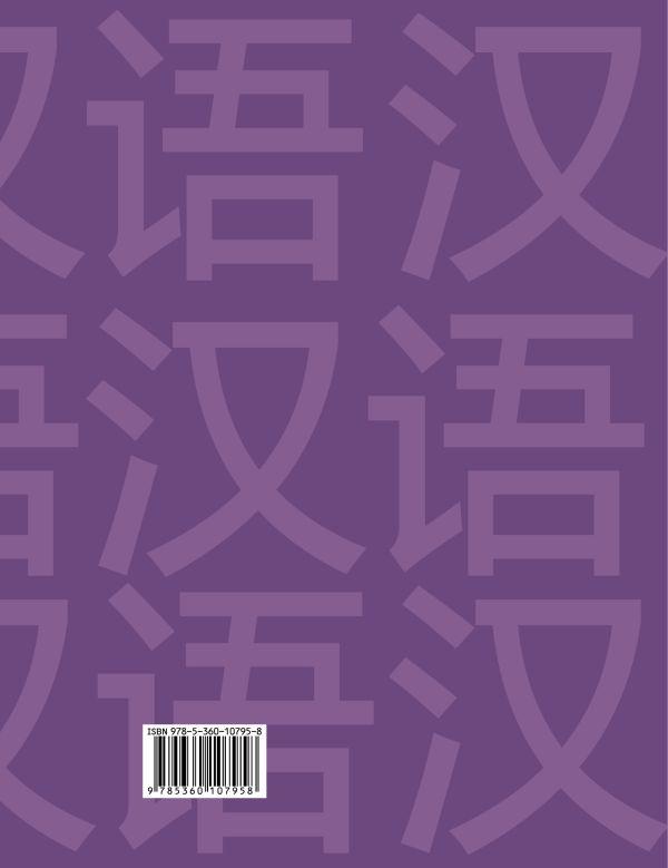Китайский язык. Второй иностранный язык. 7 класс. Учебник - страница 17
