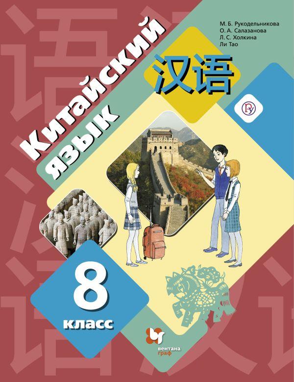Китайский язык. Второй иностранный язык. 8 класс. Учебник - страница 0