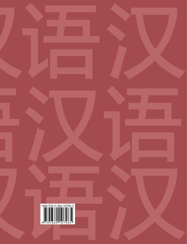 Китайский язык. Второй иностранный язык. 8 класс. Учебник - страница 11