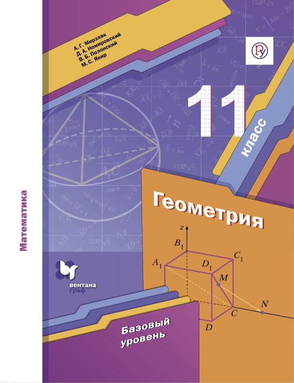 Математика. Геометрия. 11 класс. Базовый уровень. Учебное пособие - страница 0