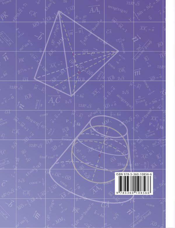 Математика. Геометрия. 11 класс. Базовый уровень. Учебное пособие - страница 17