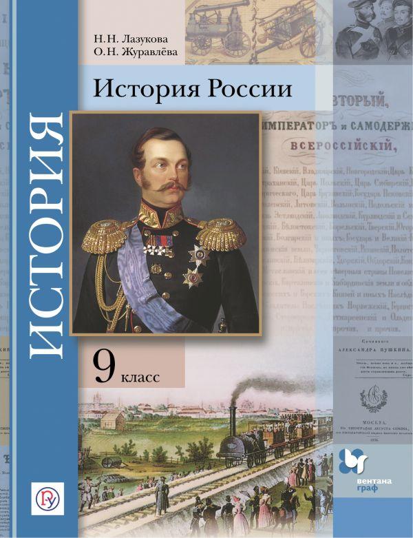 История России. 9 класс. Учебное пособие - страница 0
