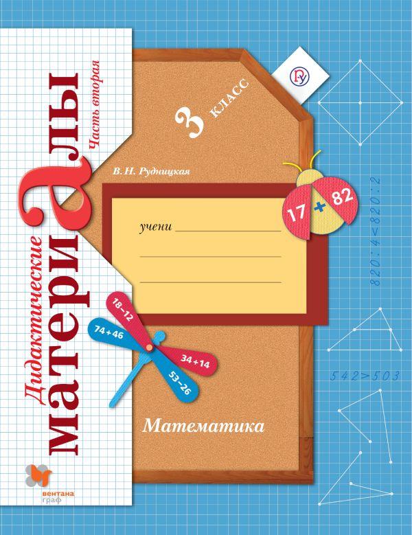 Математика. 3класс. Дидактические материалы Часть 2 - страница 0