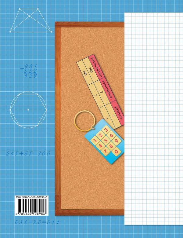 Математика. 3класс. Дидактические материалы Часть 2 - страница 9