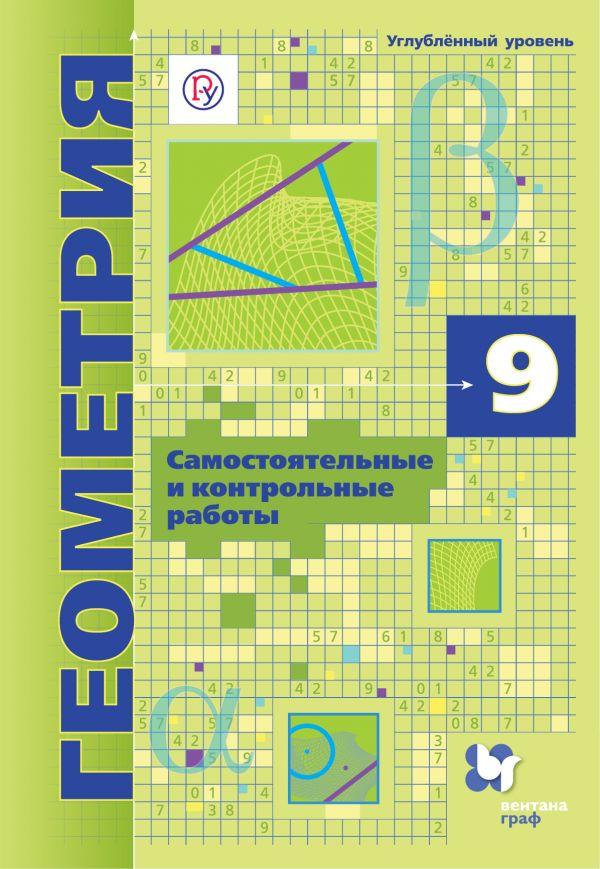 Геометрия. 9 класс. Самостоятельные и контрольные работы (углубленный уровень) - страница 0