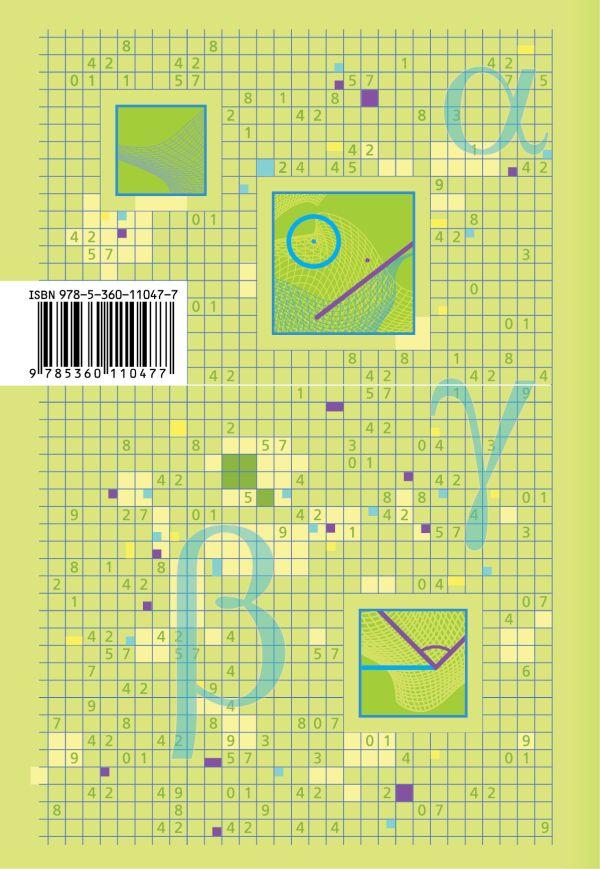 Геометрия. 9 класс. Самостоятельные и контрольные работы (углубленный уровень) - страница 2