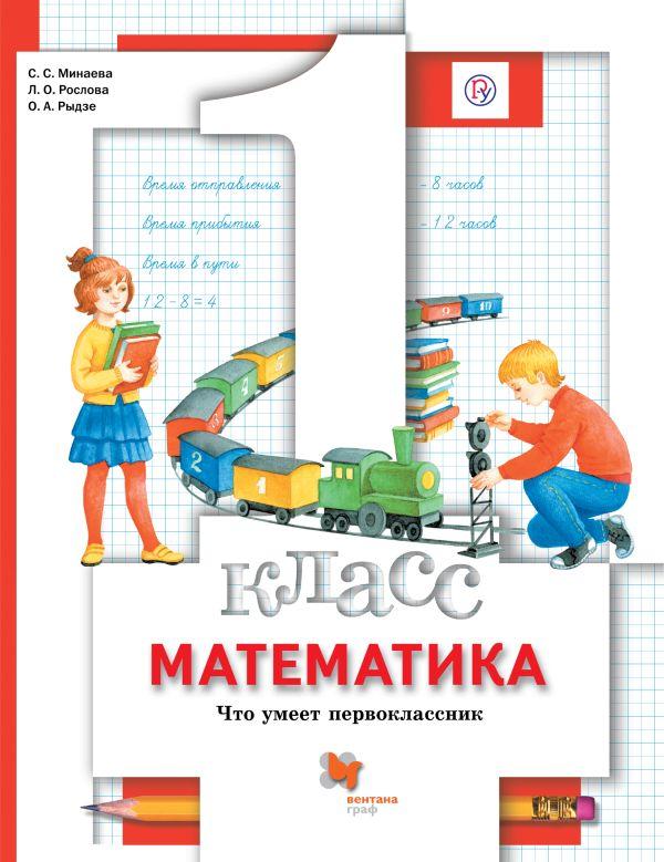 Математика.1 класс. Что умеет первоклассник - страница 0