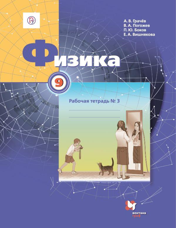 Физика. 9 класс. Рабочая тетрадь №3 - страница 0