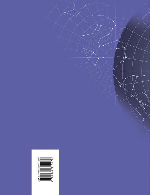 Физика. 9 класс. Рабочая тетрадь №3 - страница 13