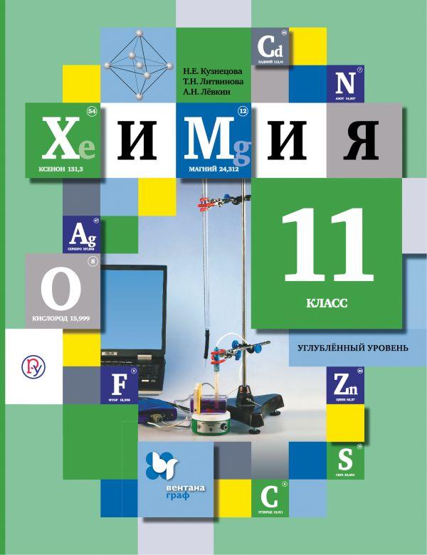 Химия. 11класс. Учебник. Углубленный уровень. - страница 0