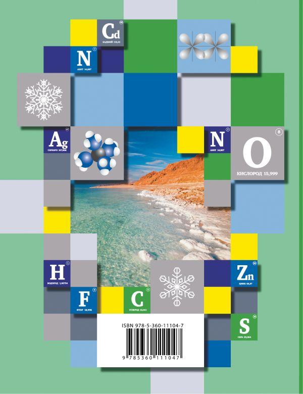 Химия. 11класс. Учебник. Углубленный уровень. - страница 17