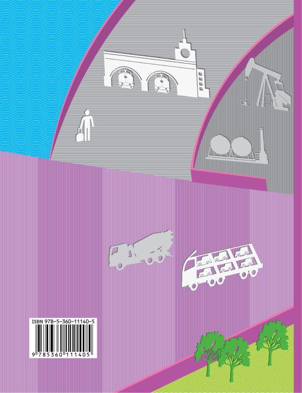 Обществознание. 9класс. Учебник. - страница 17